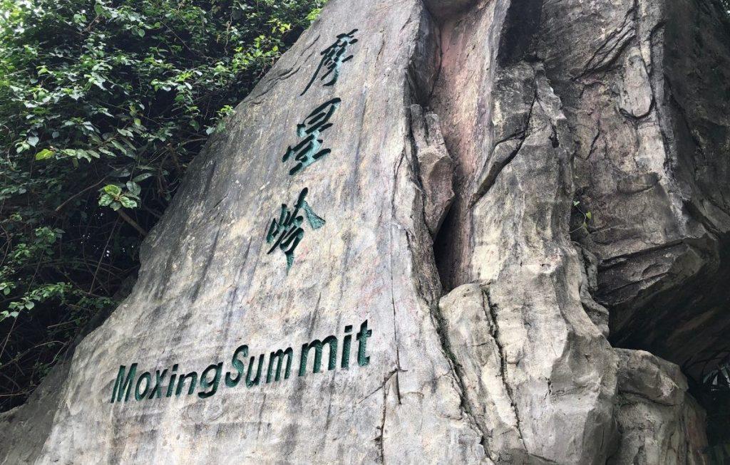 Moxing Summit